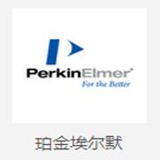 珀金埃尔默股份有限公司