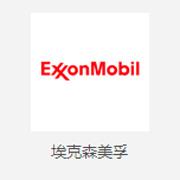 美孚润滑油中国