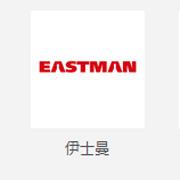 伊士曼化工公司亚太地区有限公司