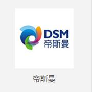 帝斯曼(中国)有限公司