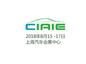 2018上海国际汽车设计与技术创新展览会