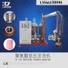 供应领新聚氨酯pu保温杯填充机械设备