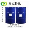 烯丙醇聚氧乙烯醚(开孔剂、匀泡剂)
