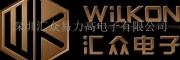 深圳汇众易力高电子有限公司